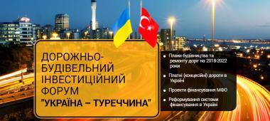 ДБІФ УКР_ТР